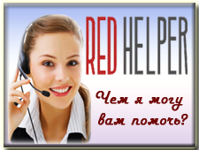 red_helper