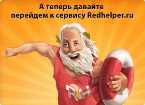 redhelper3